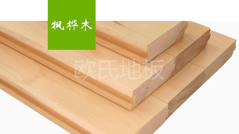 枫桦木面板